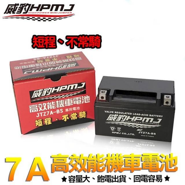 威豹hpmj威豹高效能機車電池 短程距離和不常騎 專用電池(台灣製造)