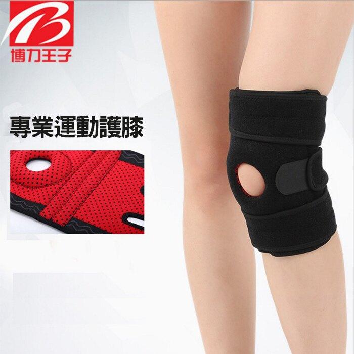 糖衣子輕鬆購【BA0181】戶外運動登山護膝彈簧透氣跑步膝蓋護具籃球防護護膝器具