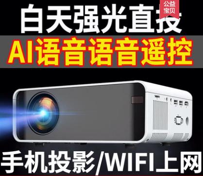 投影儀 新款投影儀家用wifi無線手機同屏家庭影院臥室4k高清3D電視投影機