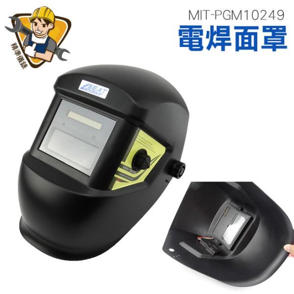 焊接焊帽 PGM10249 電銲面罩自動變色 電焊護具 防護焊工 液晶電焊鏡片 電焊面罩 自動變光