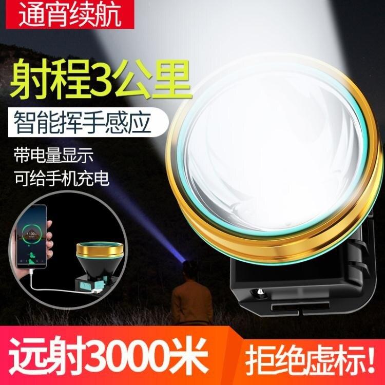頭燈LED頭燈強光充電超亮感應氙氣頭戴式戶外手電筒鋰電釣魚夜釣礦燈