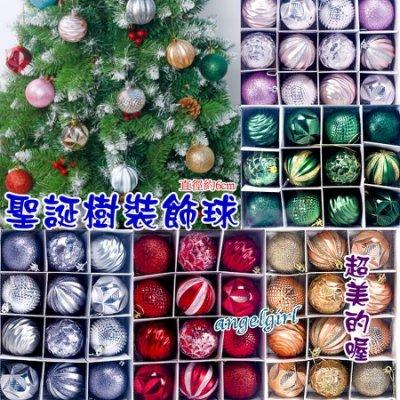 紅豆批發百貨/(台灣現貨1盒12顆)大聖誕球6cm聖誕樹裝飾球聖誕樹吊飾配件飾品/聖誕節裝飾品會場布置用品