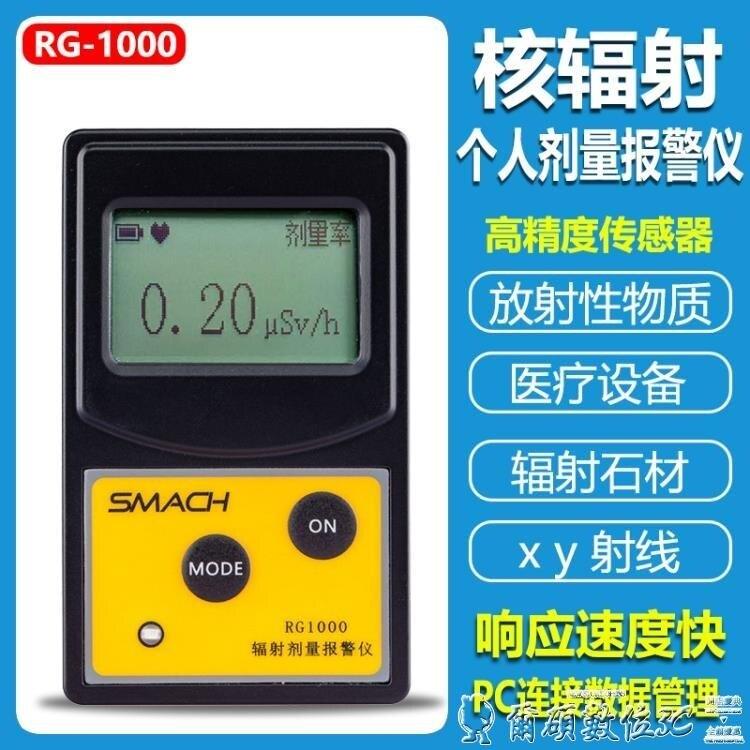 檢測器 核輻射檢測儀RG-1000放射性個人劑量報警儀Xγβ射線檢測療石材爾碩 雙11