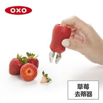 美國OXO 草莓去蒂器(OXO-01011007)