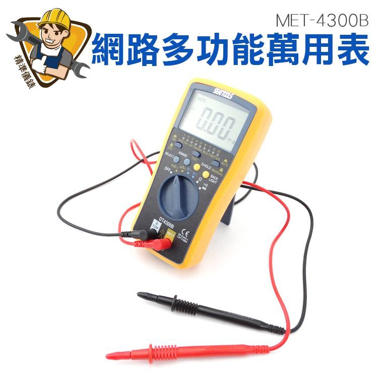 網路電表 雙保險絲設計 數位萬用表 全自動量程 網路型數位電表