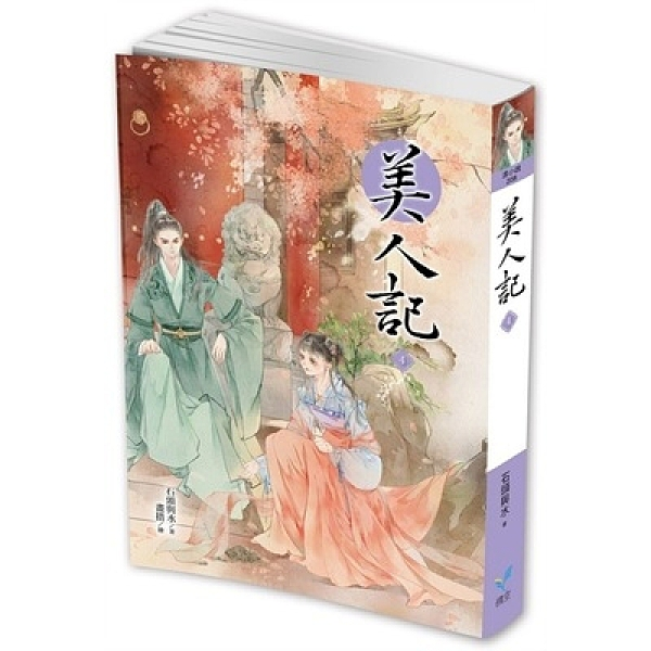 美人記(4)