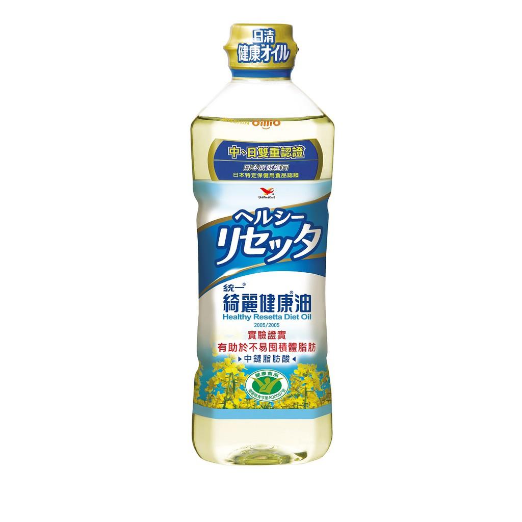 綺麗健康油【康是美】
