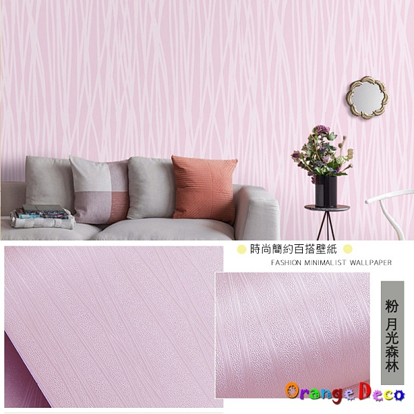 【橘果設計】月光森林款 自黏壁紙 10米長 多款可選 DIY組合壁貼牆貼室內設計裝潢