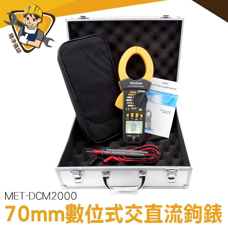 大電流測量 MET-DCM2000 交直流鉤表 示波器 鉤錶 三用電表 鉗口尺寸26mm