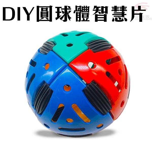 金德恩 台灣製造 DIY潛能開發3Q圓球體智慧片/組裝/拼圖