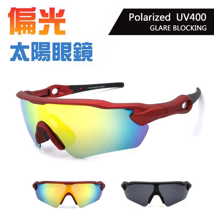 運動眼鏡 運動偏光墨鏡 抗UV 抗衝擊 台灣製 保護眼睛 偏光太陽眼鏡