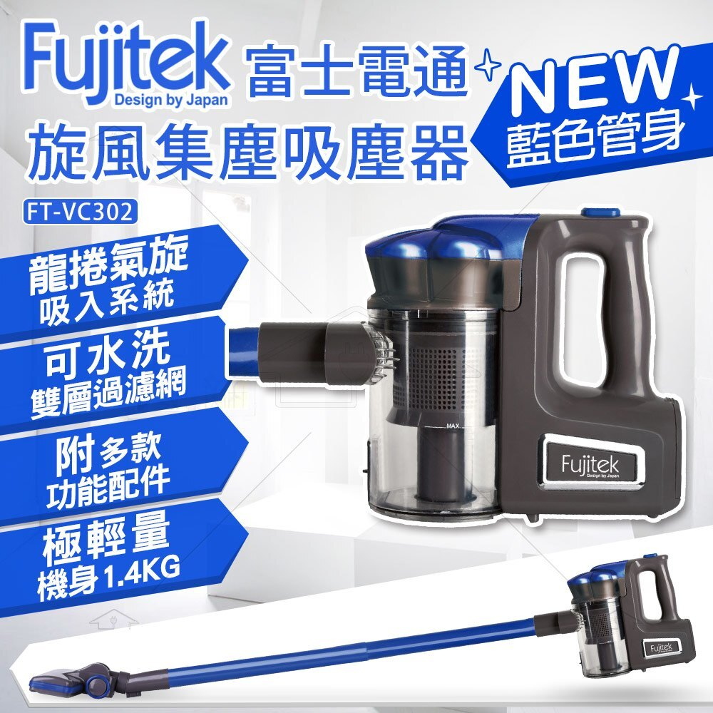 1/19-1/24  Fujitek富士電通手持直立旋風吸塵器FT-VC302 藍色