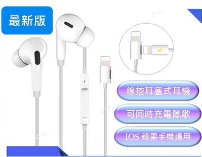 現貨!最新款高CP值!Iphone專用!蘋果彈窗版三代高音質線控耳塞式耳機二合一降噪耳機lighting充電typeC