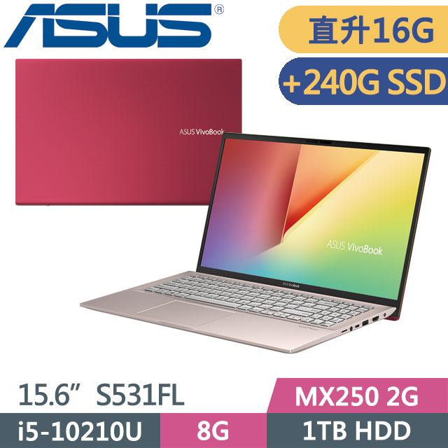 ASUS S531FL-0372C10210U 狠想紅 (I5-10210U/8G+8G/1T+240GSSD/MX 250 2G/15.6 FHD IPS)特仕