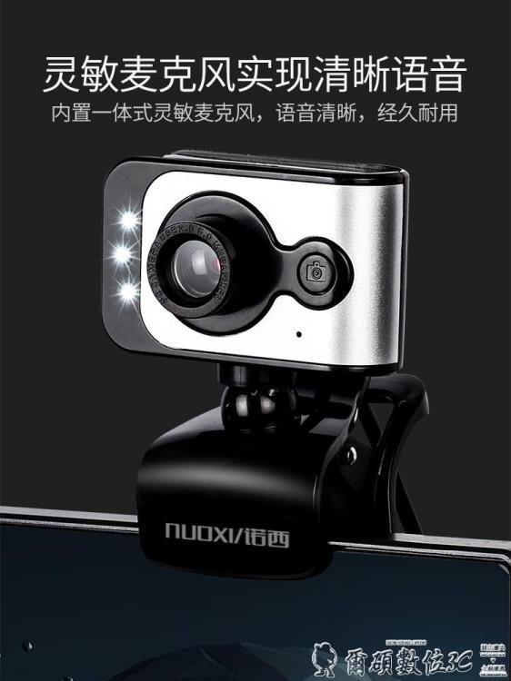 usb外置攝像頭帶麥克風話筒電腦用臺式筆記本一體機高清1080P網課美顏視頻復試上課專用爾碩 雙11