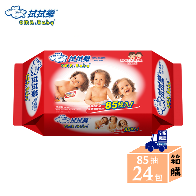 【箱購免運】拭拭樂超純水濕巾85抽24包