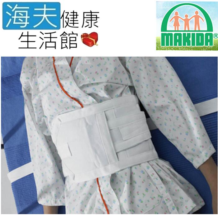 makida醫療用束帶(未滅菌)海夫健康生活館吉博 魚眼式身體約束帶(127-1)