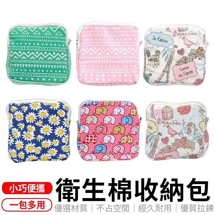衛生棉收納包 衛生紙包 收納小包  飾品化妝包 口紅收納包 便攜收納包 零錢包