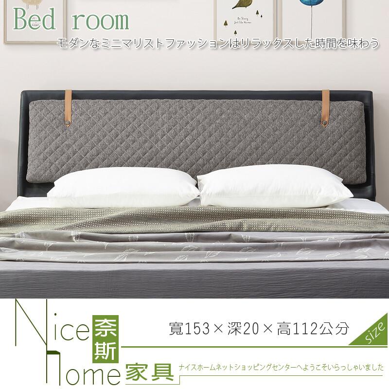 奈斯家具nice601-3-hdc 霍華5尺床頭片/黑色灰布