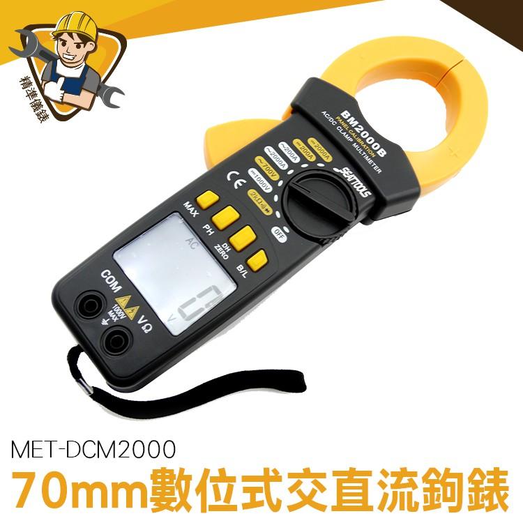 交直流鉤表 鉤錶 三用電表 鉗口尺寸26mm 示波器 MET-DCM2000 電工維修
