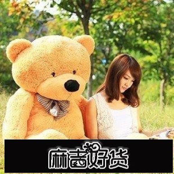 熊公仔大號毛絨玩具熊2.3米狗熊玩偶熊貓抱抱熊布娃娃送女【現貨】【2021新年鉅惠】