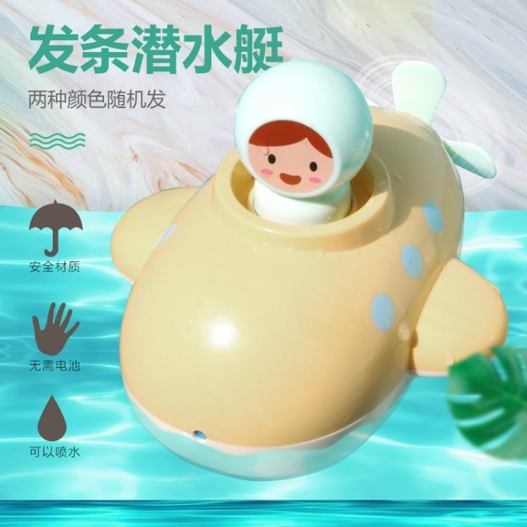 潛水艇寶寶洗澡玩具兒童浴缸玩具嬰兒戲水男孩女孩水上游泳 - 單只紙盒裝 顏色隨機發