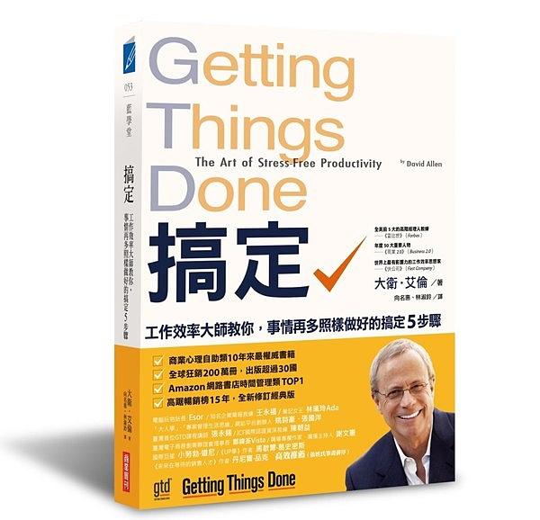 搞定工作效率大師教你(事情再多照樣做好的搞定5步驟)