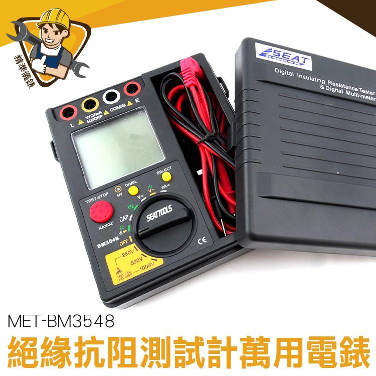 絶緣阻抗計 自動量程 絕緣阻抗測試器 二極體 BM3548 輕便型 絕緣測量