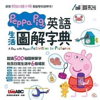 【Peppa Pig英語生活圖解字典(掃描QR CODE聆聽或線上下載)】希伯崙/希伯崙編輯群
