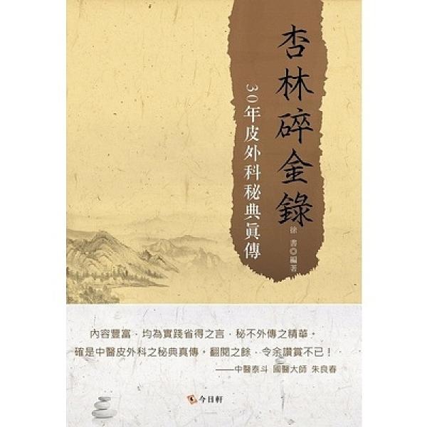 杏林碎金錄(30年皮外科秘典真傳)