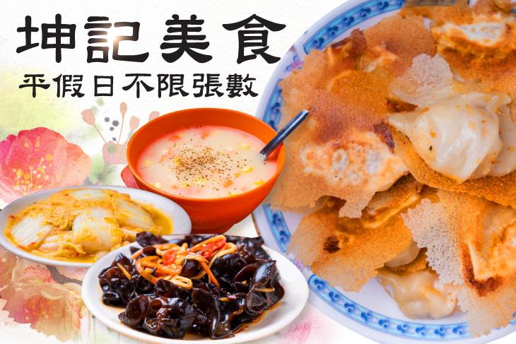 【台北】坤記美食 #GOMAJI吃喝玩樂券#電子票券#中式