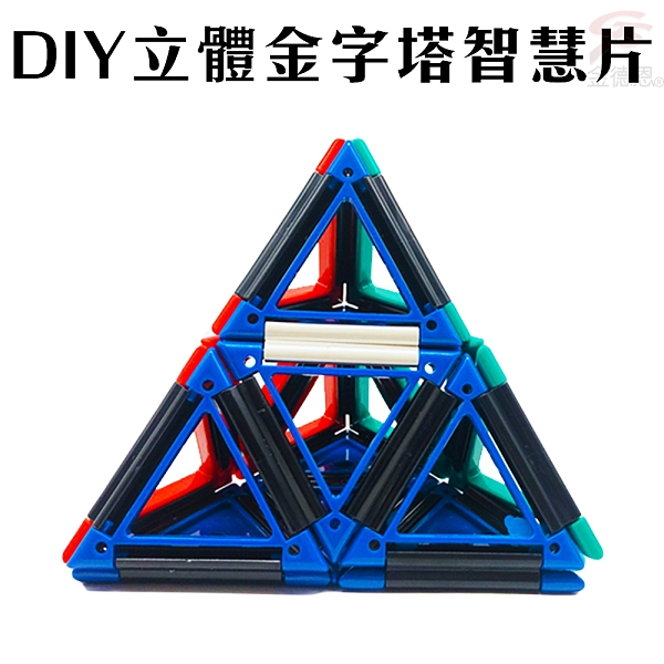 金德恩 台灣製造 DIY潛能開發3Q三角金字塔收納筒智慧片/組裝/拼圖/筆筒/置物