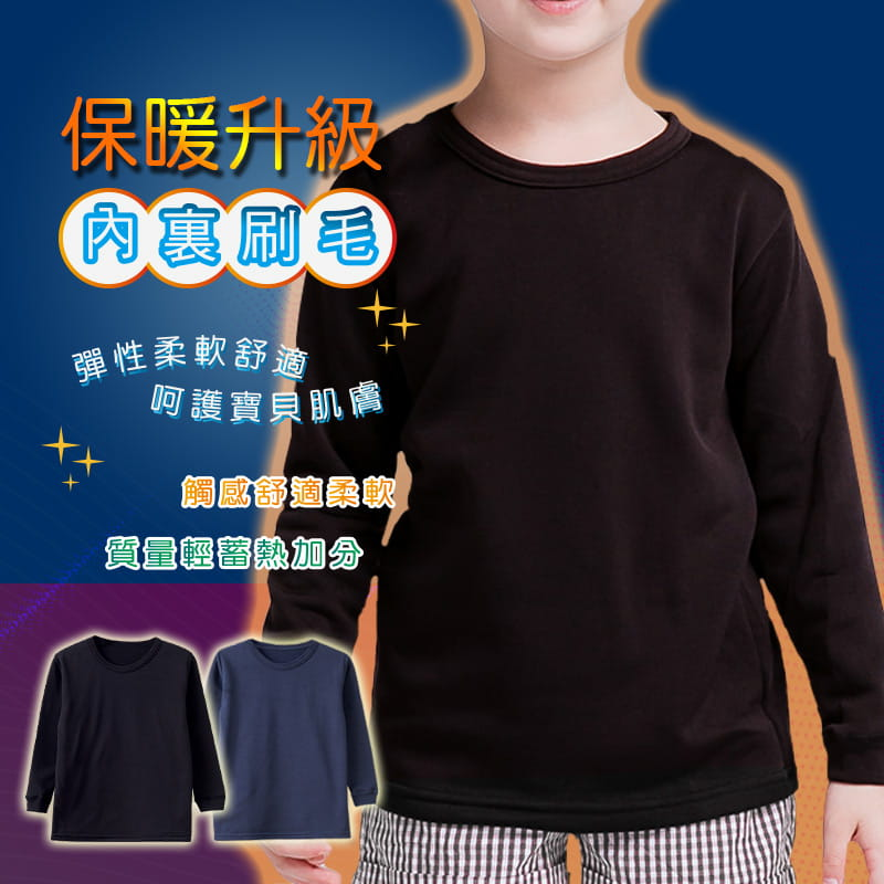 CO-T003 兒童圓領刷毛衣