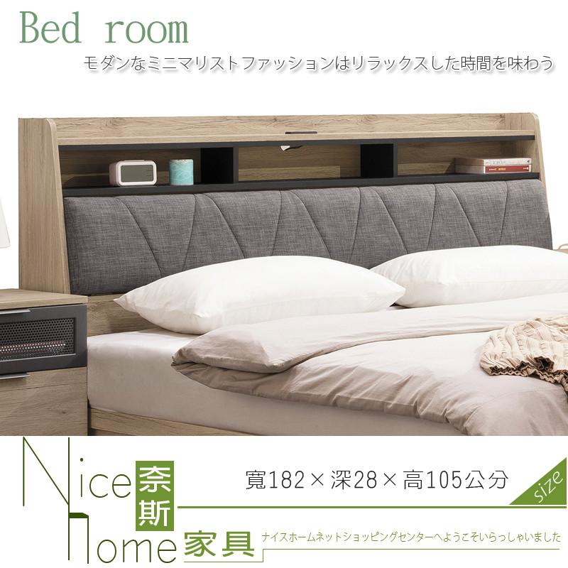 奈斯家具nice609-9-hdc 墨爾本6尺床頭