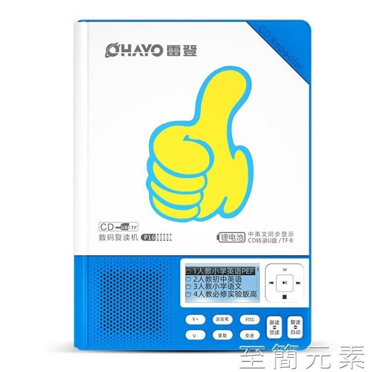 CD機 英語cd播放機便攜式cd機學生學習錄音機復讀機家用充電隨身聽光盤播放器可放光碟