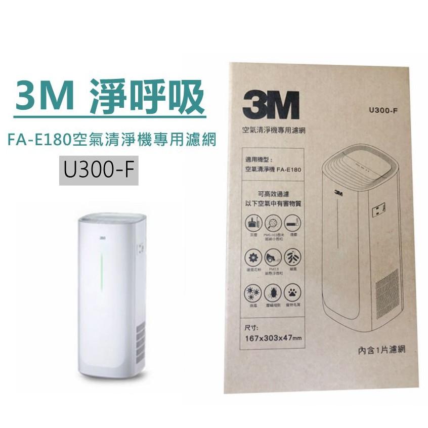 3M 淨呼吸 FA-E180 空氣清淨機專用濾網 U300-F /U300-ORF除臭活性碳