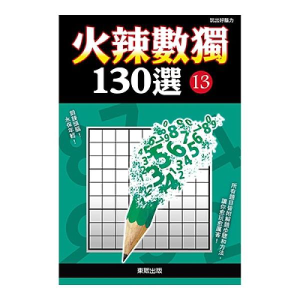 火辣數獨130選13