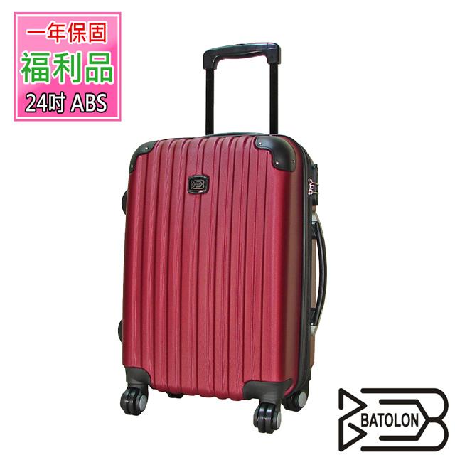 【福利品  24吋】風尚條紋加大ABS硬殼箱/行李箱 (8色任選)