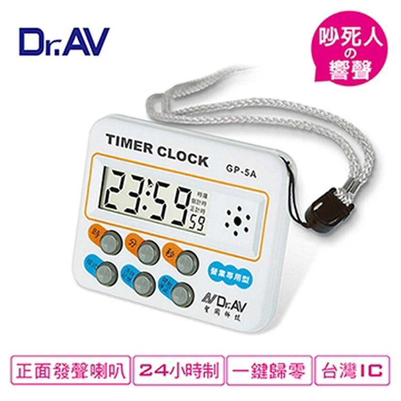 Dr.AV聖岡 GP-5A 正倒數計時器 24小時 時鐘功能 烹飪