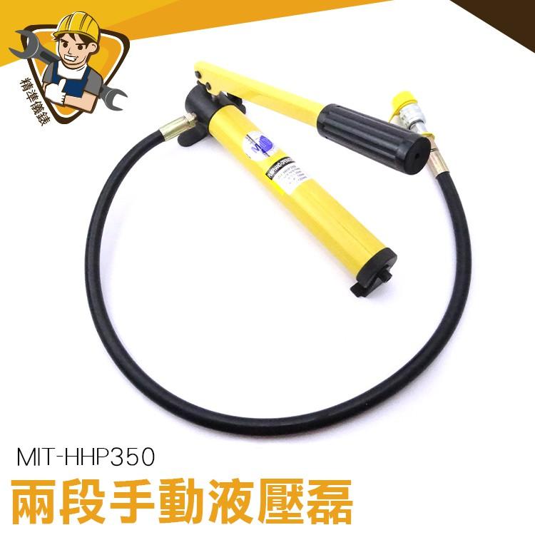 手動油泵 鋼筋剪 高壓泵浦 手動泵 拔輪器 mit-hhp350 350cc