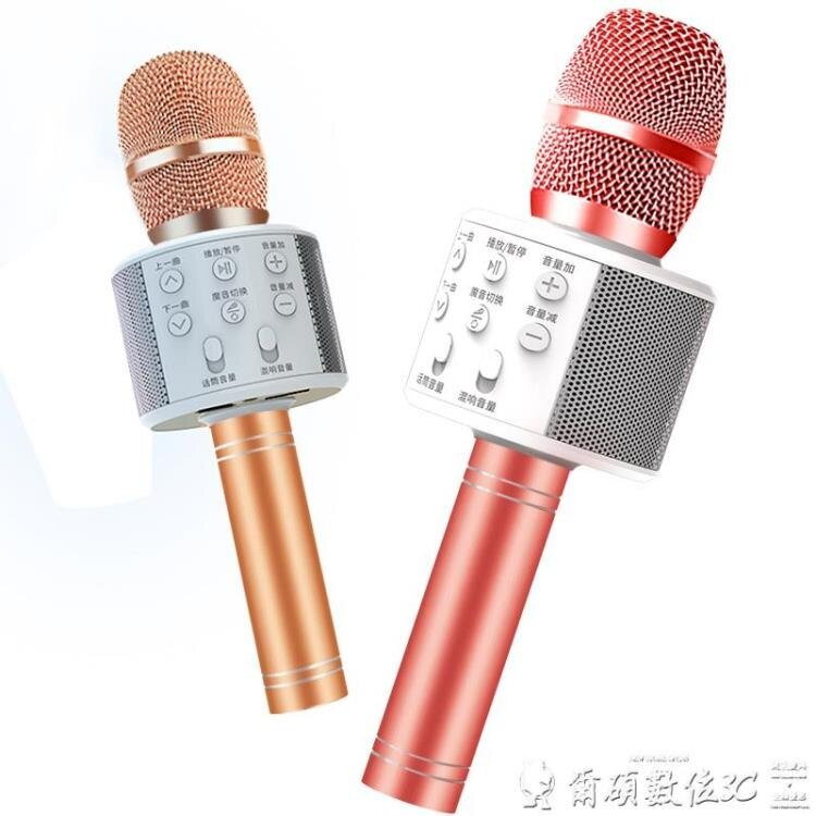手機麥克風兒童話筒卡拉OK音響一體手機K歌麥克風無線藍芽家用唱歌神器電腦臺式通用爾碩 雙11