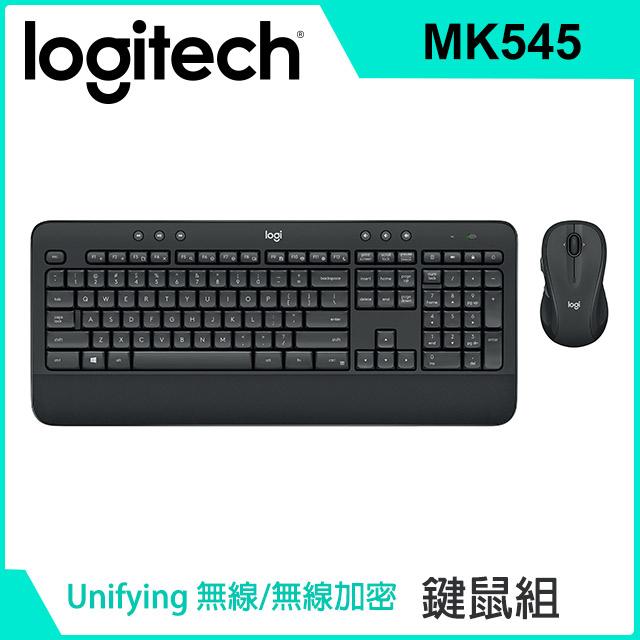 羅技 MK545 無線鍵盤滑鼠組合