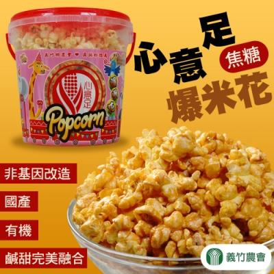 【義竹農會】心意足爆米花-焦糖牛奶 (170g-桶 x2桶)