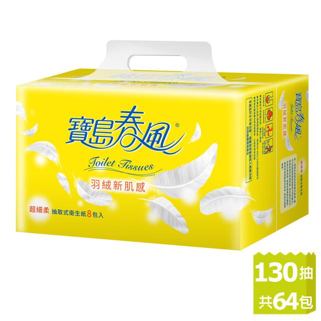 寶島春風 抽取式衛生紙(130抽x8包x8串/箱)