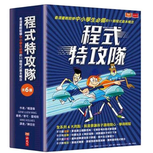 程式特攻隊:看漫畫輕鬆學中小學生必備的11個程式基本概念 (6冊) W127778