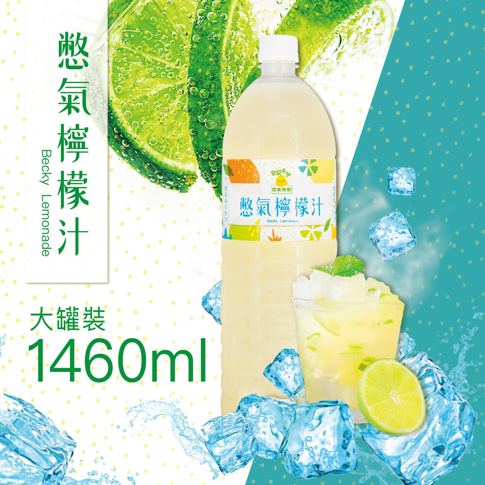 beckylemon憋氣檸檬汁 (1460ml/瓶)  南投產地直送新鮮現榨急凍保存