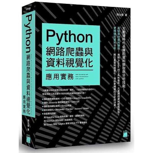 Python網路爬蟲與資料視覺化應用實務