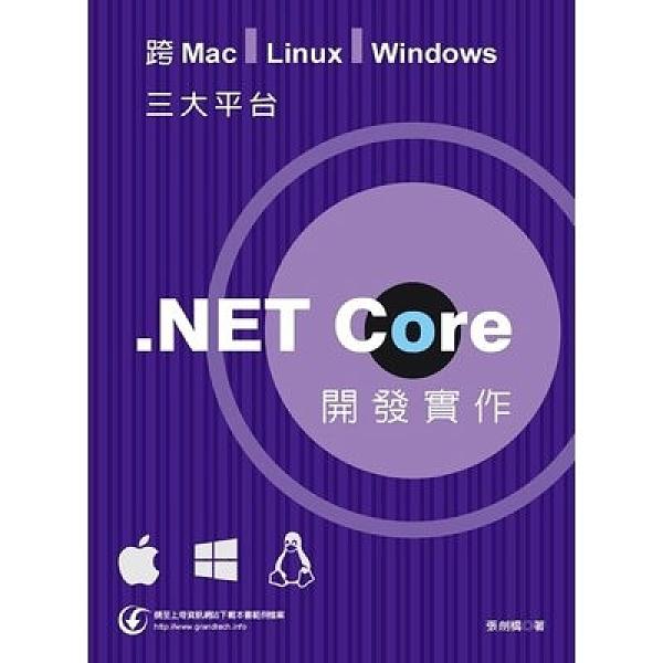 跨Mac.Linux.Windows三大平台的NET Core開發實作