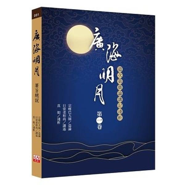廣海明月-道次第廣論講記淺析(第一卷)
