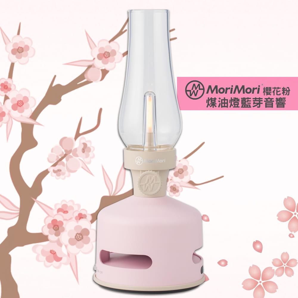 【MoriMori】戶外露營 LED煤油燈藍牙音響-櫻花粉